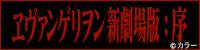 エヴェンゲリオン新劇場版:序