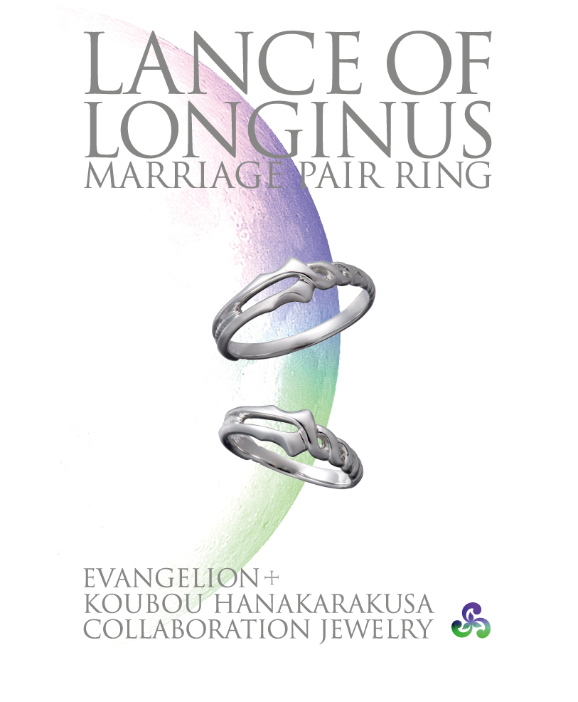 LANCE OF LONGINUS MARRIAGE PAIR RING