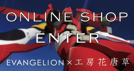 EVANGELION x 工房花唐草 ONLINE SHOP